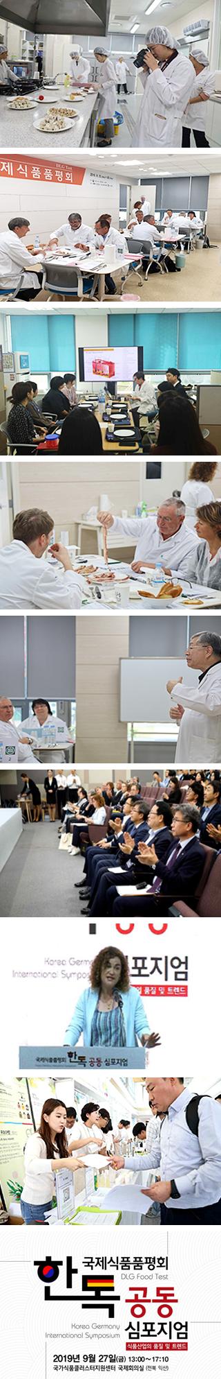 DLG国際食品品評会及び韓独共同シンポジウムイメージ2