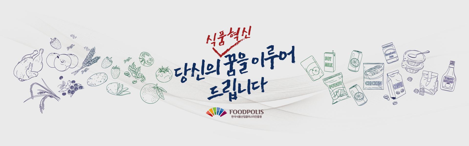 당신의 식품혁신 꿈을 이루어 드립니다.